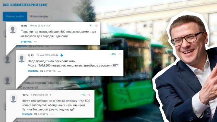 «Текслер, где 500 автобусов?» Отвечаем на самый популярный вопрос от читателей 74.RU