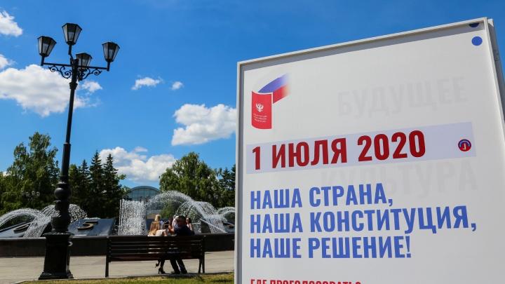 Инструкция UFA1.RU: как и где голосовать в Уфе по изменениям в Конституцию