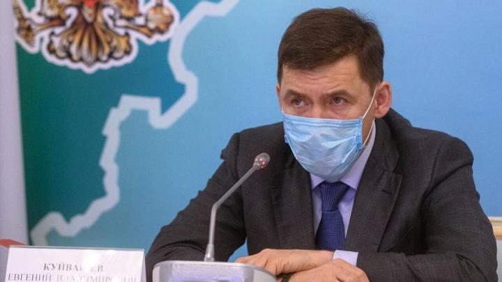 Запретил выходить из дома: Куйвашев подписал указ о жестких мерах против коронавируса