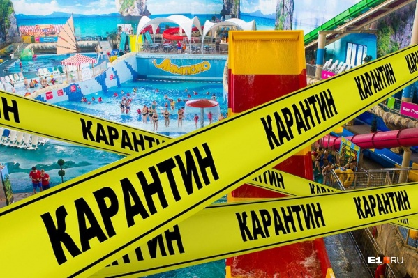 Развлечения в Свердловской области по-прежнему под запретом