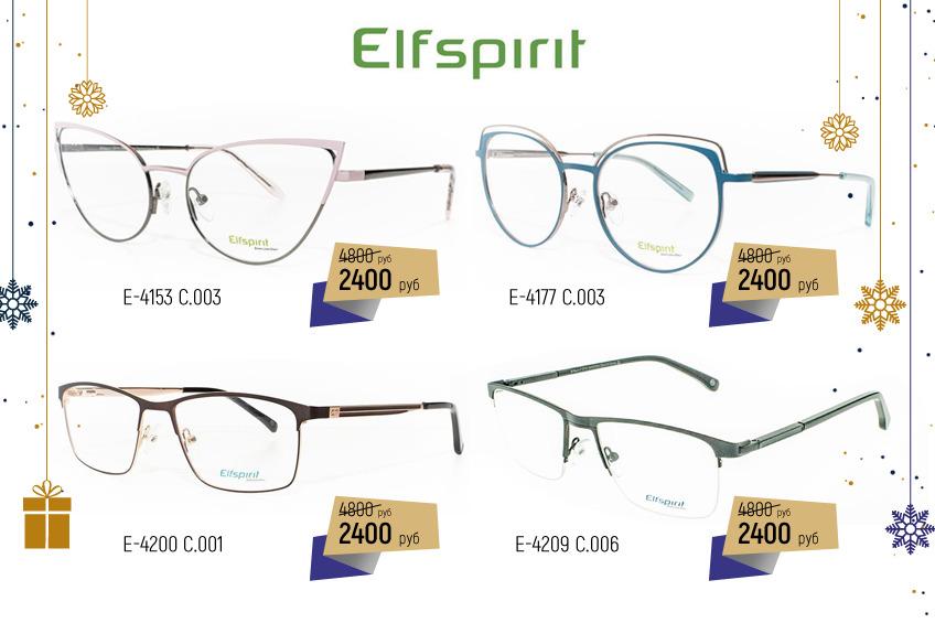 Оправы Elfspirit — это современный дизайн и легкие конструкции