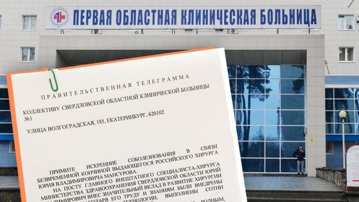 Глава Минздрава РФ высказался о смерти легендарного уральского хирурга Юрия Мансурова