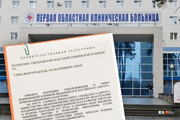 Министр отметил, что Юрий Мансуров внес значительный вклад в развитие хирургии в регионе
