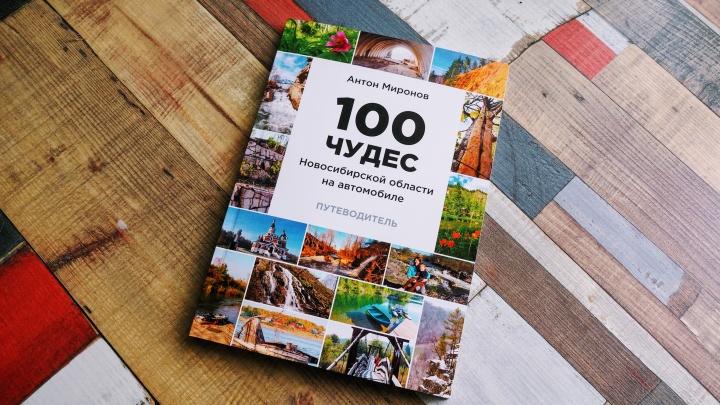Везде побывал сам: кузбасский путешественник выпустил книгу о 100 чудесах Новосибирской области