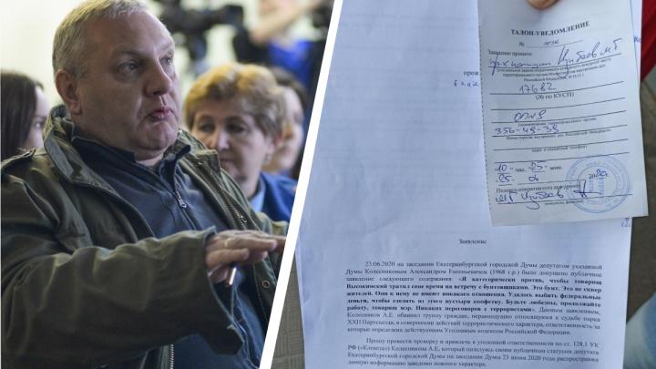 Защитники парка у Дворца молодежи обвинили депутата Колесникова в клевете за слова о террористах