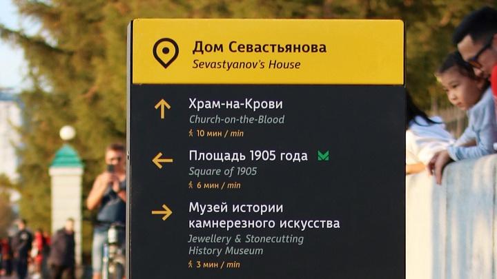 «Это голос города»: кто и как придумал фирменный шрифт Екатеринбурга