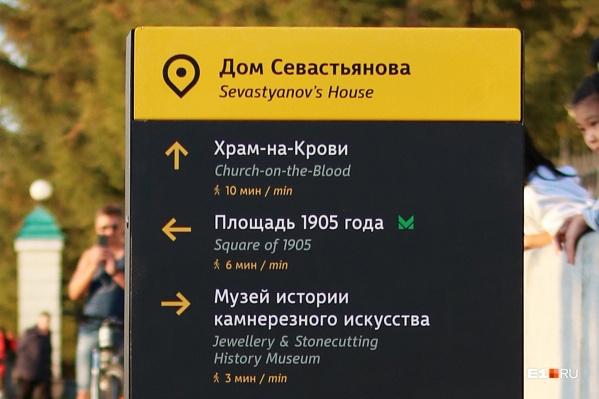 Шрифт, который придумал Михаил Череда, можно увидеть на информационных стелах города