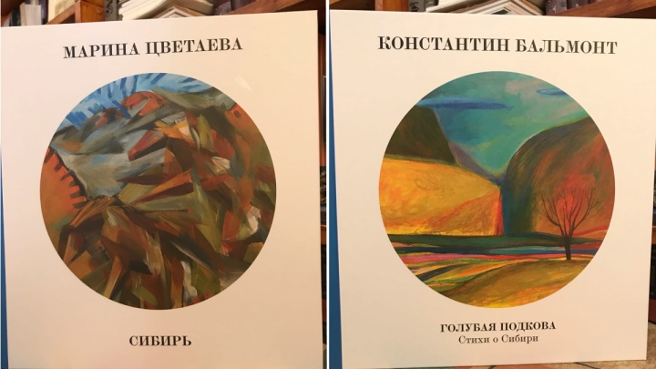 Новосибирцы выпустили книгу-перевёртыш со стихами известных поэтов о Сибири
