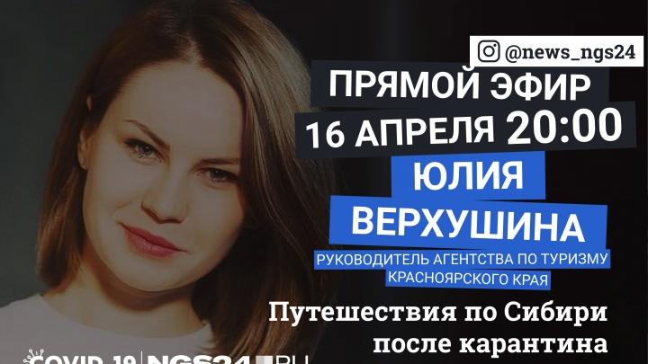 Путешествия по Сибири после карантина: эфир в нашем Instagram