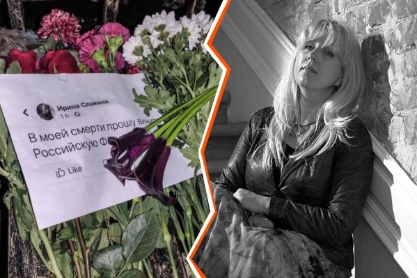 Ирина Славина обвинила в своей смерти государство