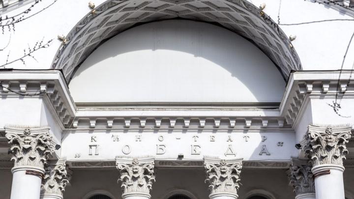 В Волгограде ищут подрядчика для реконструкции кинотеатра «Победа»