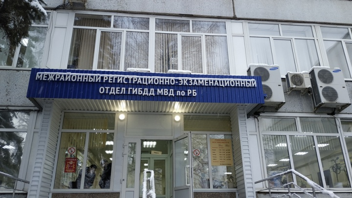 На начальника отдела регистрации ГИБДД Башкирии возбудили уголовное дело