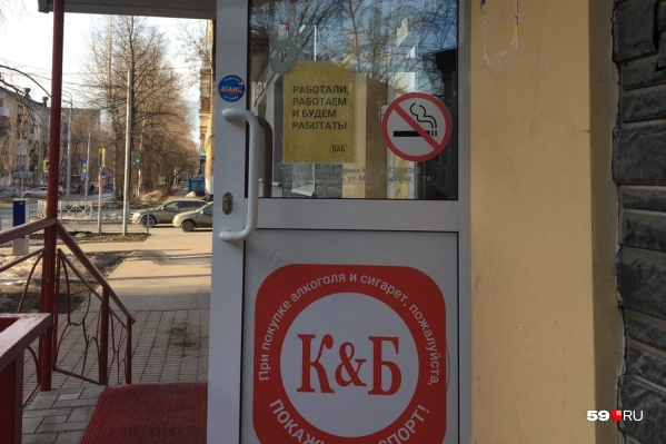 Совсем закрываться алкогольные магазины не собираются