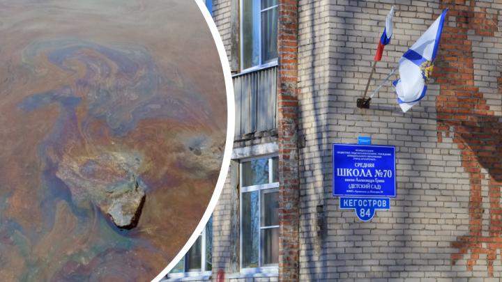 Школьников Кегострова перевели на дистанционное обучение из-за разлива нефтепродуктов