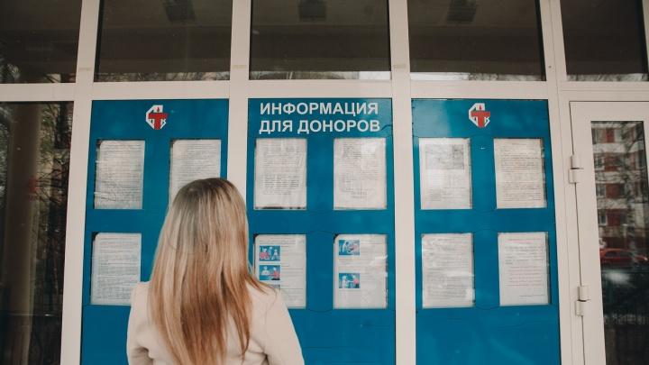 «Срочно нужна кровь»: в Тюмени ищут доноров для больных коронавирусом