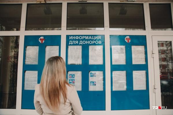 Всех желающих ждут на станции переливания крови