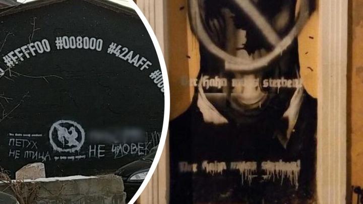 В Екатеринбурге испортили граффити, связанные с ЛГБТ