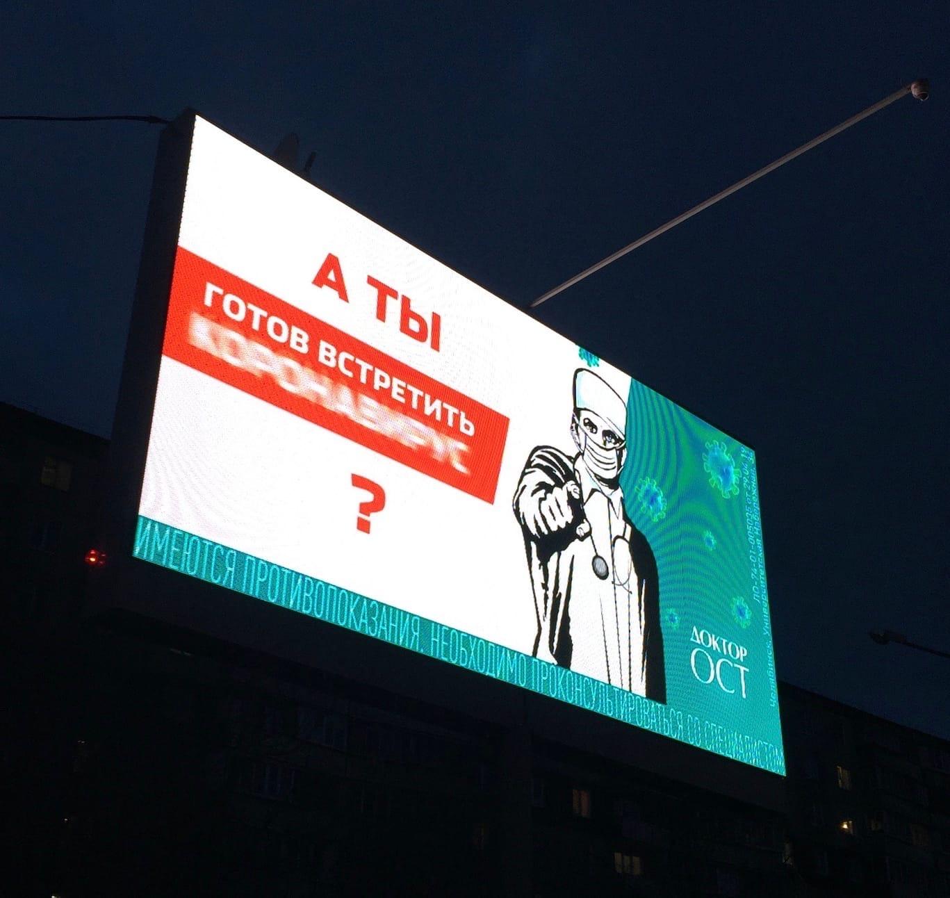 Такая реклама может убедить челябинцев в необходимости антивирусной профилактики в медцентре, уверены в УФАС