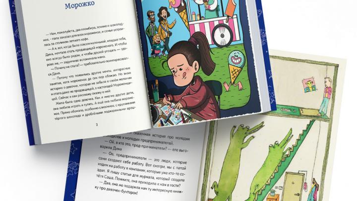 Такое детям еще не читали: про бизнесменов из Екатеринбурга написали сказки