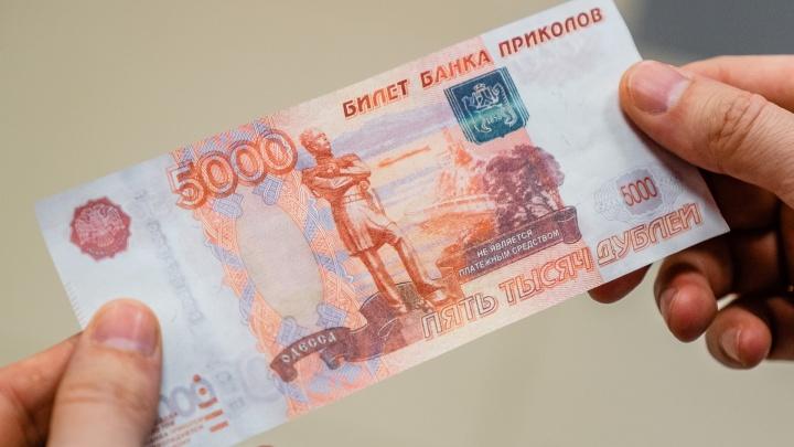 В Прикамье мошенницы подменили пенсионерке деньги на билеты банка приколов