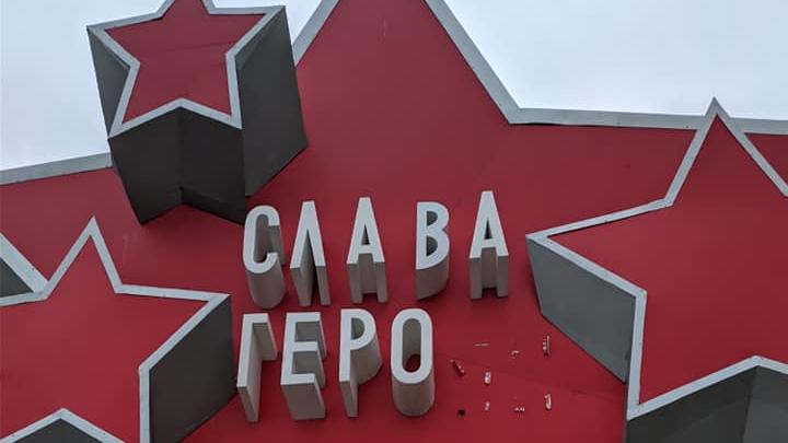 Вандалы оторвали буквы со звезды «Слава героям» на бульваре Победы