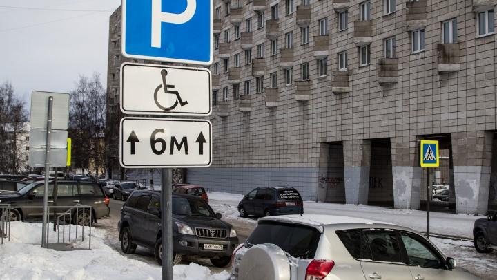 Парковки для инвалидов: почему стоит поторопиться с получением нового знака