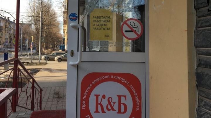 Когда в Перми алкогольные магазины вернутся к обычному режиму работы? Смотрим указ главы Пермского края