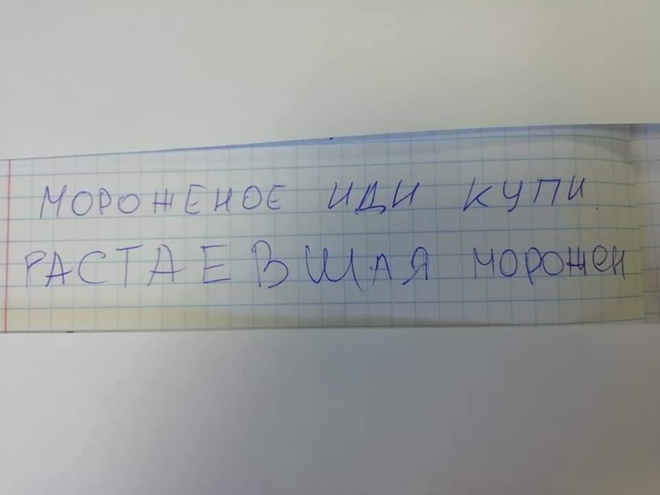 Одна из просьб Ивана. Он показывал буквы, жена записывала
