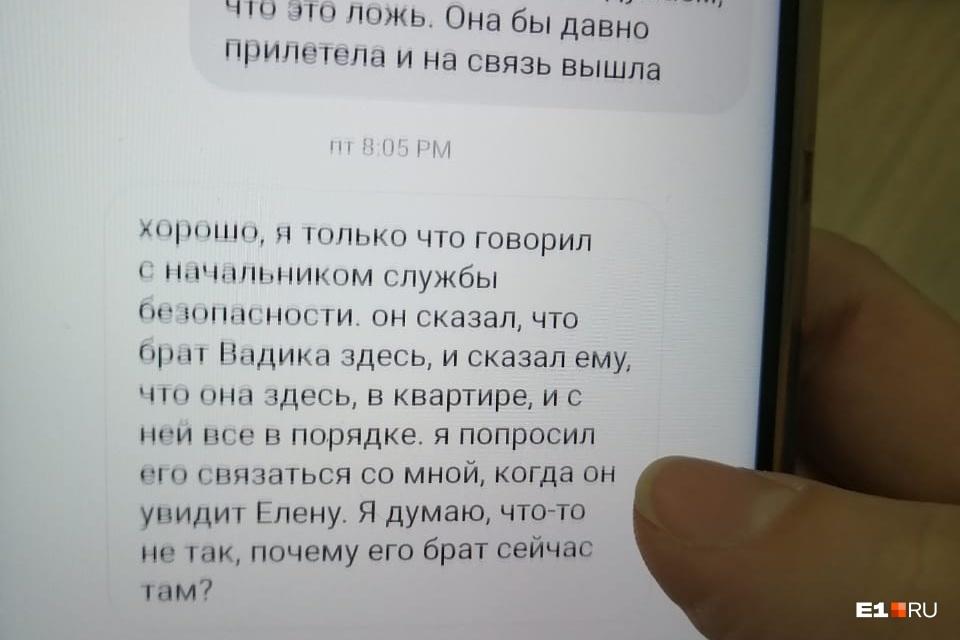Денис, брат Вадима, неожиданно улетел в Мексику и перестал отвечать на звонки