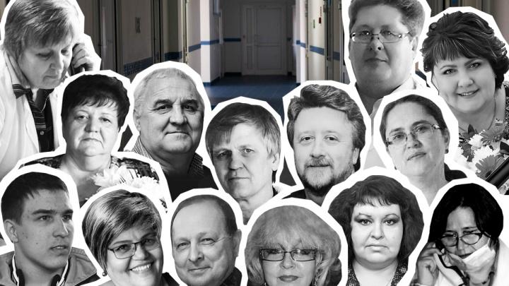 Уже 15. Страница памяти медицинских работников из Челябинской области, умерших от коронавируса