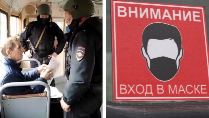 «Коронавируса испугались людишки!»: в Екатеринбурге полиция высадила из трамвая пассажира без маски