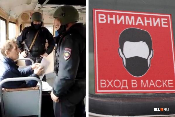 В Екатеринбурге полицейские высадили из трамвая пассажира без маски