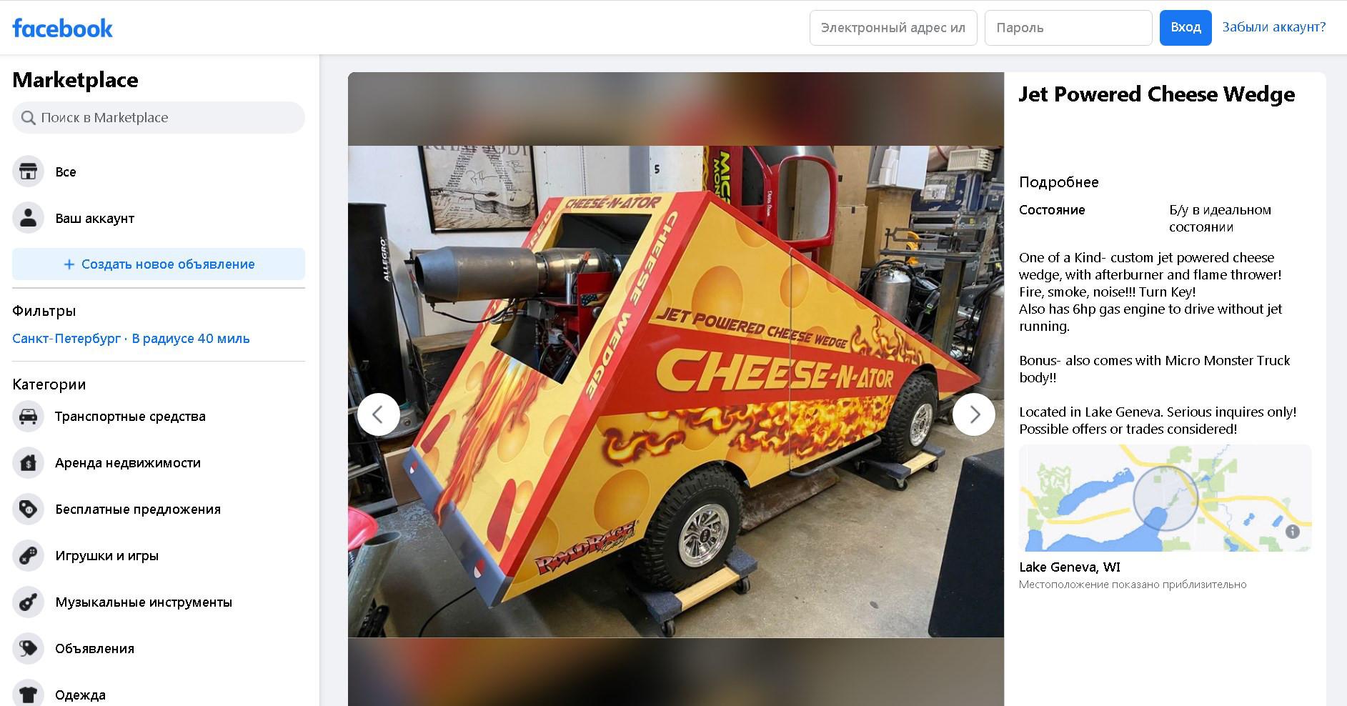 Скриншот со страницы facebook.com/marketplace