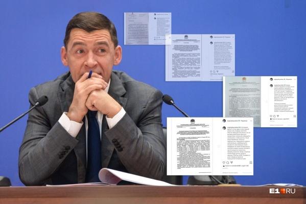 Евгений Владимирович очень любит вносить правки в предыдущие указы