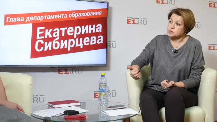 Глава департамента образования Екатеринбурга рассказала, как школы подготовились к учебному году