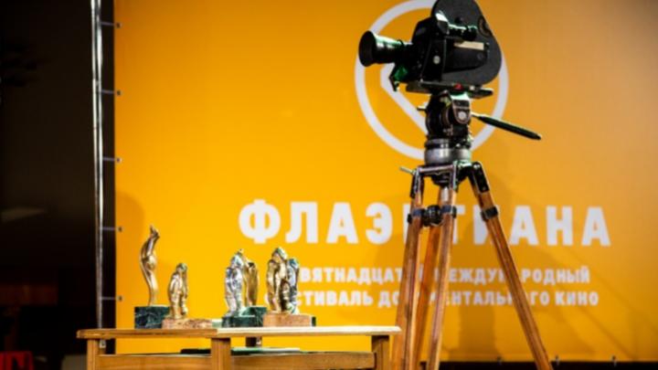 Юбилейный кинофестиваль «Флаэртиана» проведут онлайн