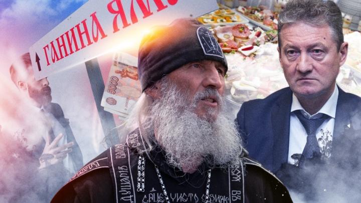 Как отец Сергий поссорился с Козицыным, сажал людей в карцер и ударился в конспирологию: интервью с бывшим соратником