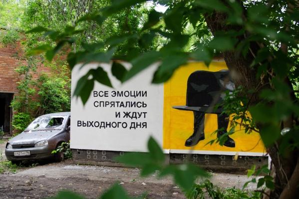 Граффити про тех, кто живет в ожидании выходных