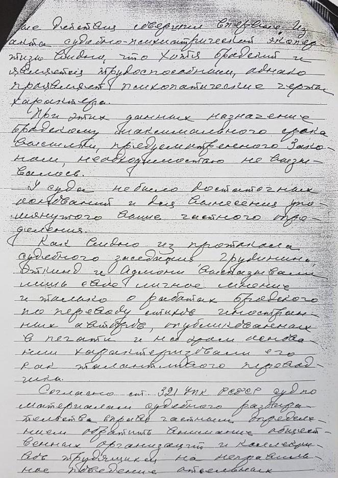 Определение Верховного суда 4 сентября 1965 года, досрочно завершившее высылку Бродского