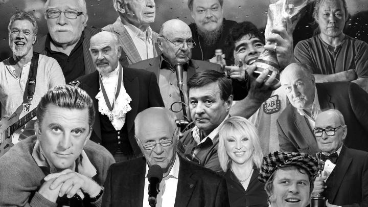 Потери 2020-го: 15 знаменитостей, которые умерли в этом году