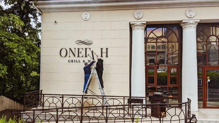 «Сил оказалось недостаточно»: в центре Волгограда закрылся элитный ресторан «Онегин»