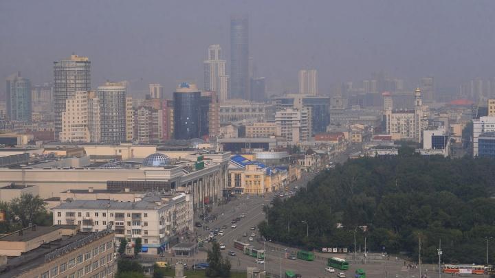 В воздухе над Екатеринбургом заметно повысилась концентрация вредных веществ