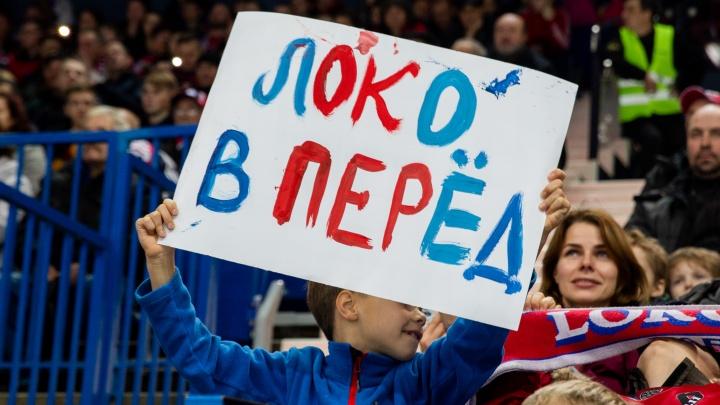 Ярославский «Локомотив» переиграл минское «Динамо» четвёртый раз в сезоне