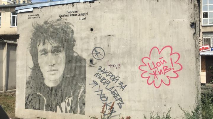 «Перемен требуют наши сердца!»: в центре Челябинска сделали стену памяти Виктора Цоя