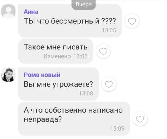 Уже в 13:05 23 октября Анна не исключала физической расправы над Романом