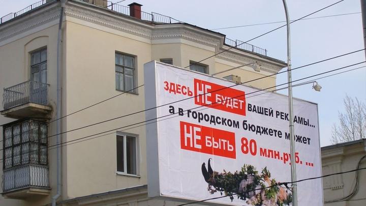 Волгоградские антимонопольщики обнаружили 16 незаконных рекламных конструкций
