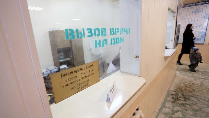 Зам Текслера объявила о контроле над поликлиниками, до которых челябинцы не могут дозвониться