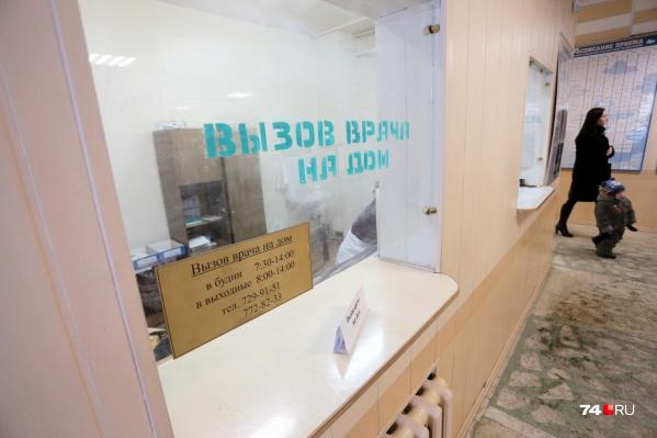 Власти признают, что проблема вызова врача на дом есть в челябинских поликлиниках, но не во всех