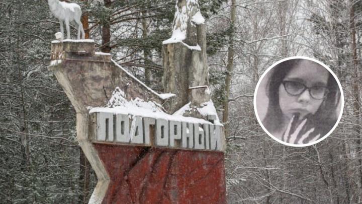 Девочка-подросток ушла из дома в Подгорном и пропала