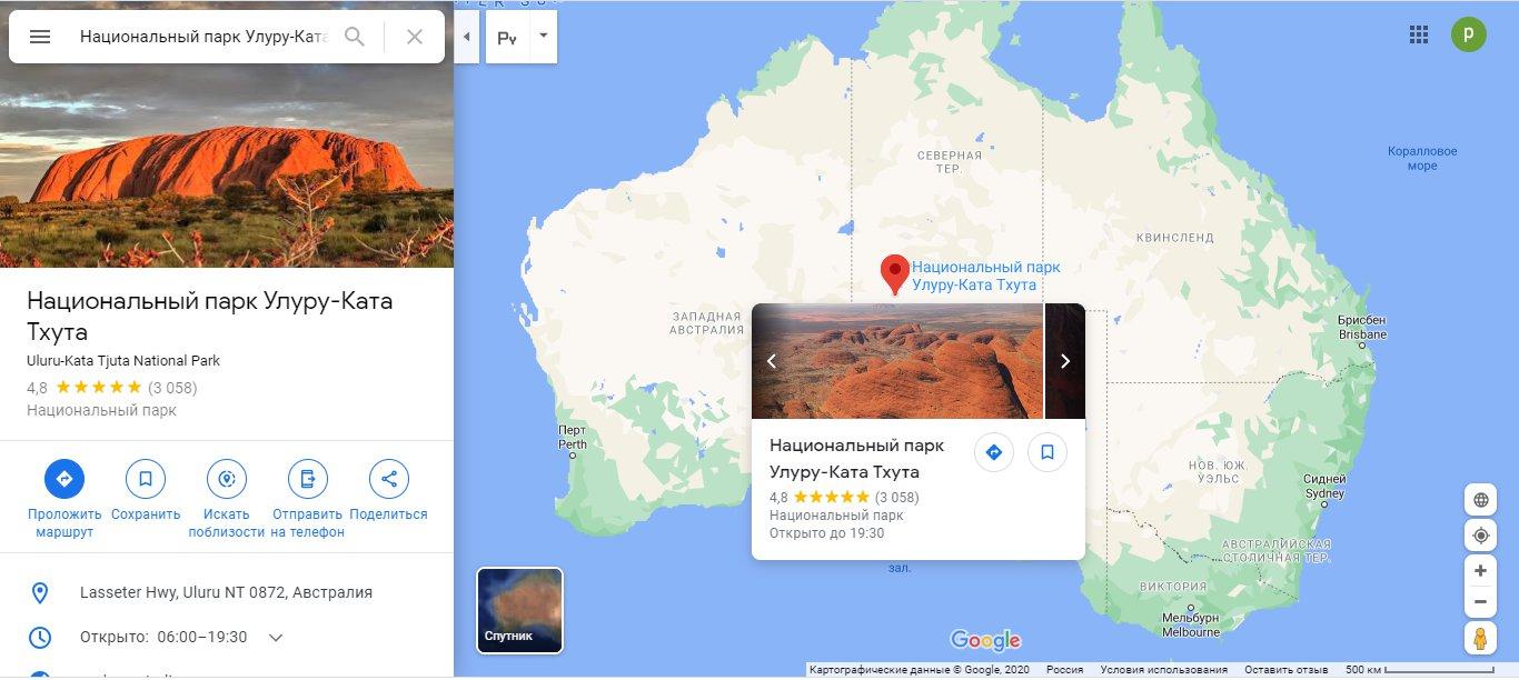 Скриншот изGoogle Maps